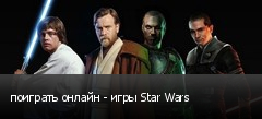 поиграть онлайн - игры Star Wars