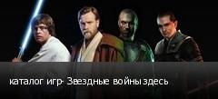каталог игр- Звездные войны здесь