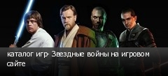 каталог игр- Звездные войны на игровом сайте
