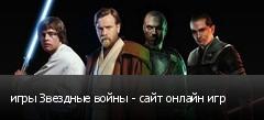 игры Звездные войны - сайт онлайн игр