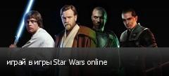 играй в игры Star Wars online
