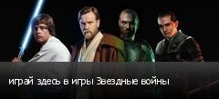 играй здесь в игры Звездные войны