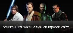 все игры Star Wars на лучшем игровом сайте