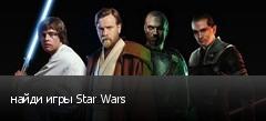 найди игры Star Wars