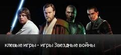 клевые игры - игры Звездные войны