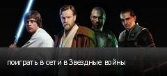 поиграть в сети в Звездные войны
