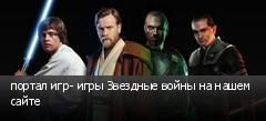 портал игр- игры Звездные войны на нашем сайте