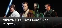 поиграть в игры Звездные войны по интернету