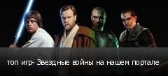 топ игр- Звездные войны на нашем портале