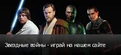 Звездные войны - играй на нашем сайте