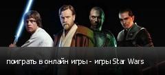 поиграть в онлайн игры - игры Star Wars