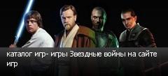 каталог игр- игры Звездные войны на сайте игр