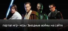 портал игр- игры Звездные войны на сайте