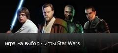 игра на выбор - игры Star Wars