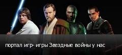 портал игр- игры Звездные войны у нас
