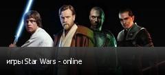 игры Star Wars - online