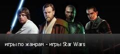 игры по жанрам - игры Star Wars