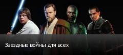 Звездные войны для всех