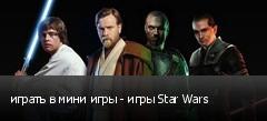 играть в мини игры - игры Star Wars