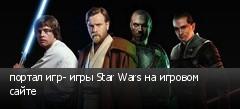 портал игр- игры Star Wars на игровом сайте
