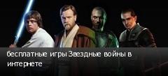 бесплатные игры Звездные войны в интернете