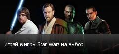 играй в игры Star Wars на выбор