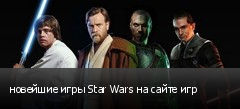 новейшие игры Star Wars на сайте игр