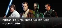 портал игр- игры Звездные войны на игровом сайте