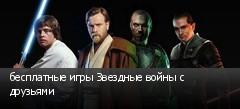 бесплатные игры Звездные войны с друзьями