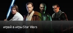 играй в игры Star Wars