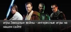 игры Звездные войны - интересные игры на нашем сайте