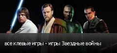 все клевые игры - игры Звездные войны