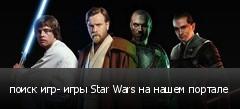 поиск игр- игры Star Wars на нашем портале