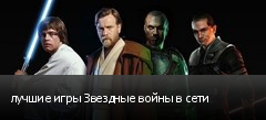 лучшие игры Звездные войны в сети