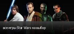 все игры Star Wars на выбор