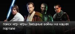 поиск игр- игры Звездные войны на нашем портале