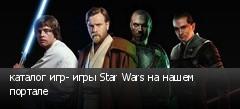 каталог игр- игры Star Wars на нашем портале