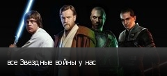все Звездные войны у нас