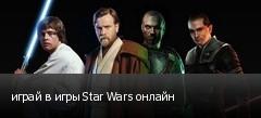 играй в игры Star Wars онлайн