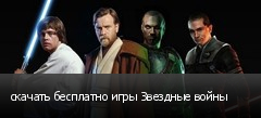 скачать бесплатно игры Звездные войны