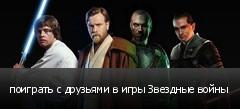 поиграть с друзьями в игры Звездные войны