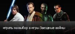 играть на выбор в игры Звездные войны