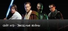сайт игр - Звездные войны