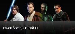 поиск Звездные войны