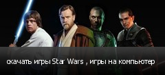 скачать игры Star Wars , игры на компьютер