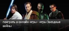 поиграть в онлайн игры - игры Звездные войны