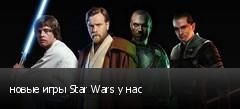 новые игры Star Wars у нас