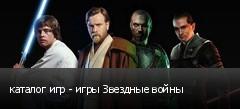 каталог игр - игры Звездные войны