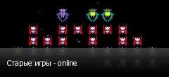 Старые игры - online