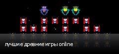 лучшие древние игры online